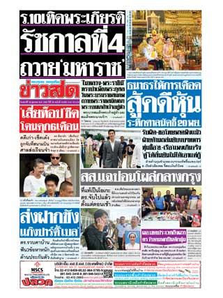 หน้าปก-ข่าวสด-19-ตุลาคม-2562-ookbee