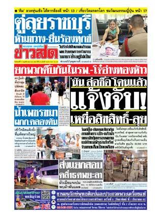 หน้าปก-ข่าวสด-11-พฤศจิกายน-2562-ookbee
