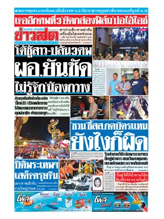 หน้าปก-ข่าวสด-24-มกราคม-2563-ookbee