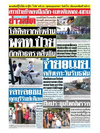 หน้าปก-ข่าวสด-30-มีนาคม-2563-ookbee