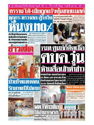 หน้าปก-ข่าวสด-31-มีนาคม-2563-ookbee