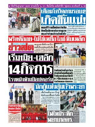 หน้าปก-ข่าวสด-30-พฤษภาคม-2563-ookbee