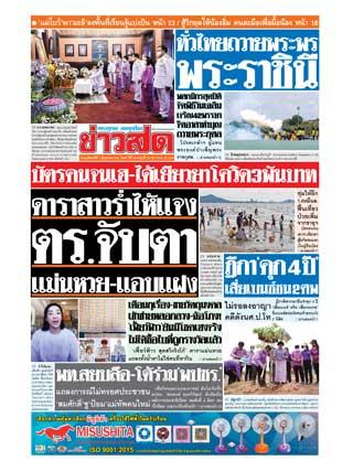 หน้าปก-ข่าวสด-4-มิถุนายน-2563-ookbee