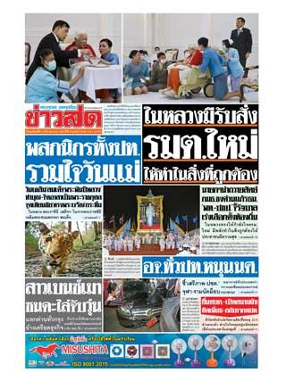หน้าปก-ข่าวสด-13-สิงหาคม-2563-ookbee