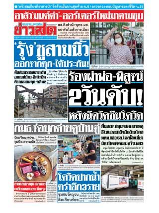 หน้าปก-ข่าวสด-7-may-2021-ookbee