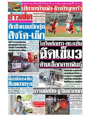 หน้าปก-ข่าวสด-22-มิถุนายน-2564-ookbee