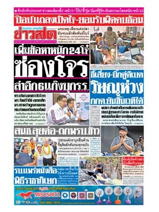 ข่าวสด-26-กุมภาพันธ์-2562-หน้าปก-ookbee