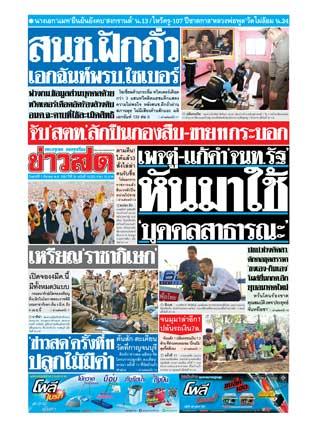 ข่าวสด-1-มีนาคม-2562-หน้าปก-ookbee