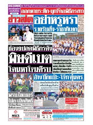 ข่าวสด-2-มีนาคม-2562-หน้าปก-ookbee
