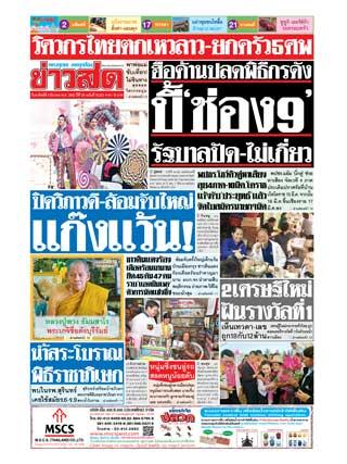 ข่าวสด-3-มีนาคม-2562-หน้าปก-ookbee