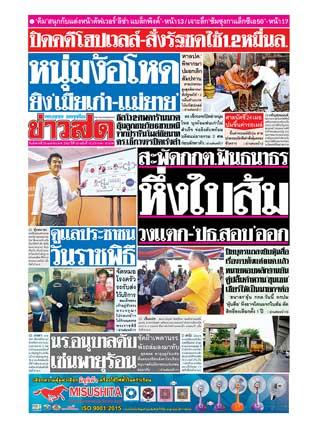 ข่าวสด-23-เมษายน-2562-หน้าปก-ookbee