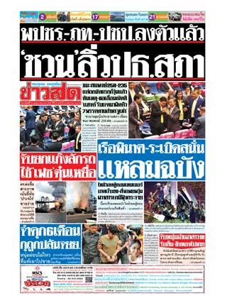 หน้าปก-ข่าวสด-26-พฤษภาคม-2562-ookbee