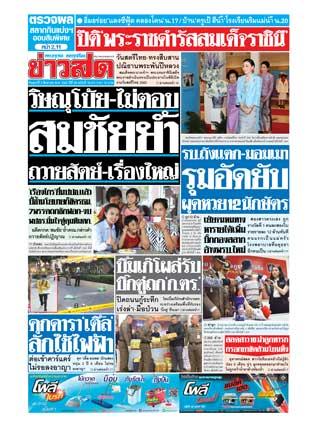 ข่าวสด-2-สิงหาคม-2562-หน้าปก-ookbee