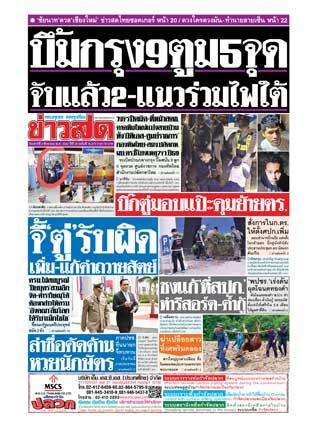 ข่าวสด-3-สิงหาคม-2562-หน้าปก-ookbee