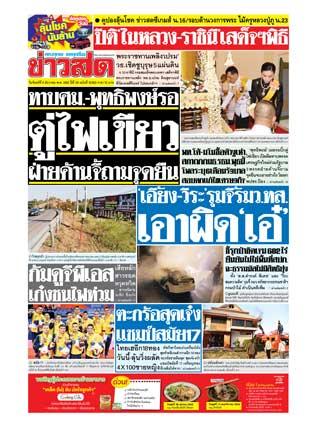 ข่าวสด-9-ธันวาคม-2562-หน้าปก-ookbee