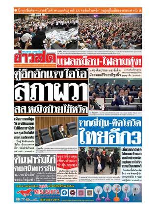 หน้าปก-27-กุมภาพันธ์-2563-ookbee