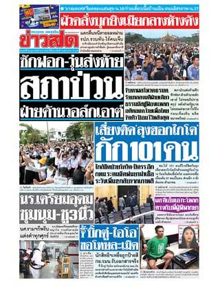 หน้าปก-28-กุมภาพันธ์-2563-ookbee