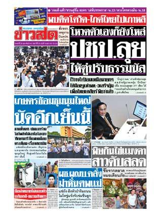 หน้าปก-29-กุมภาพันธ์-2563-ookbee