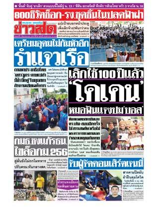 ข่าวสด-1-สิงหาคม-2563-หน้าปก-ookbee