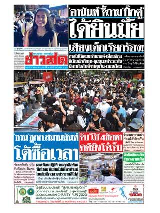 ข่าวสด-30-ตุลาคม-2563-หน้าปก-ookbee