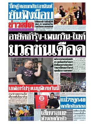 หน้าปก-ข่าวสด-31-ตุลาคม-2563-ookbee