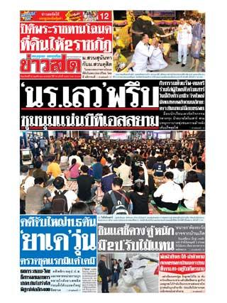 ข่าวสด-22-พฤศจิกายน-2563-หน้าปก-ookbee