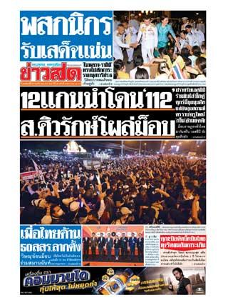 ข่าวสด-26-พฤศจิกายน-2563-หน้าปก-ookbee