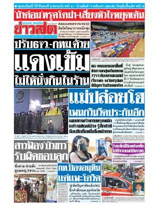 หน้าปก-30-april-2021-ookbee