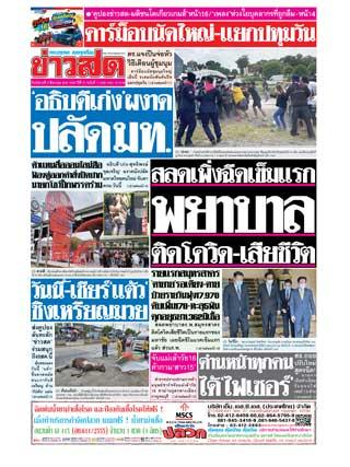 ข่าวสด-3-สิงหาคม-2564-หน้าปก-ookbee