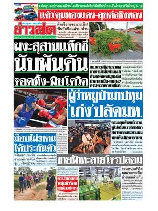 ข่าวสด-4-สิงหาคม-2564-หน้าปก-ookbee