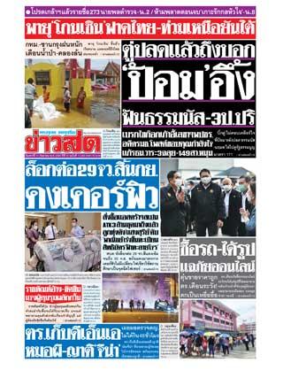 หน้าปก-11-กันยายน-2564-ookbee