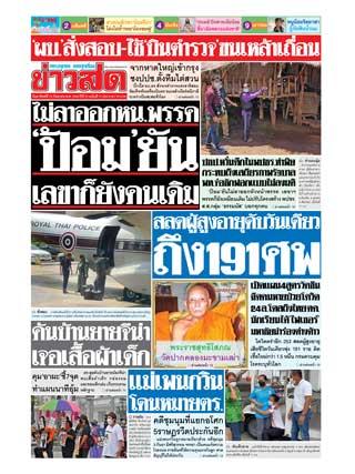 หน้าปก-12-กันยายน-2564-ookbee