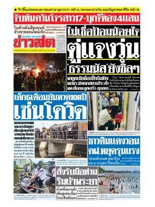 หน้าปก-13-กันยายน-2564-ookbee