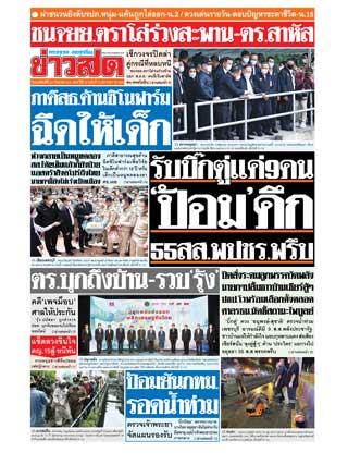 หน้าปก-23-กันยายน-2564-ookbee
