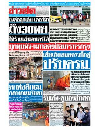 หน้าปก-24-กันยายน-2564-ookbee