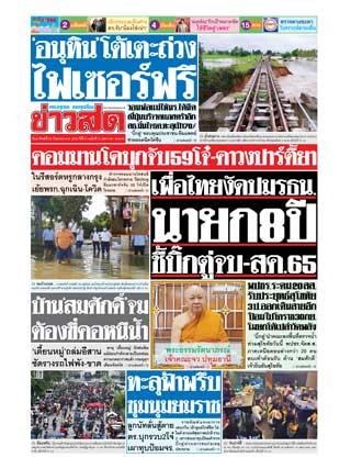 หน้าปก-ข่าวสด-26-กันยายน-2564-ookbee