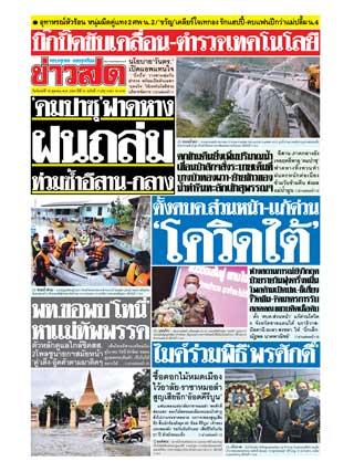 หน้าปก-ข่าวสด-18-ตุลาคม-2564-ookbee