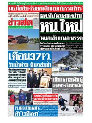 หน้าปก-ข่าวสด-27-ตุลาคม-2564-ookbee
