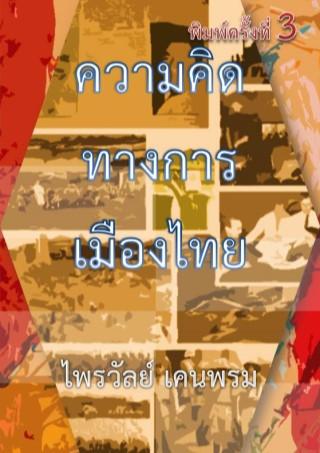 หน้าปก-ความคิดทางการเมืองไทย-ookbee