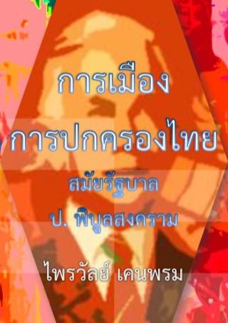 หน้าปก-การเมืองการปกครองไทยสมัยรัฐบาล-ป-พิบูลสงคราม-ookbee