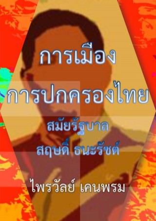 หน้าปก-การเมืองการปกครองไทยสมัยรัฐบาลสฤษดิ์-ธนะรัชต์-ookbee
