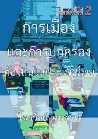 หน้าปก-การเมืองและการปกครองท้องถิ่นในประเทศไทย-ookbee