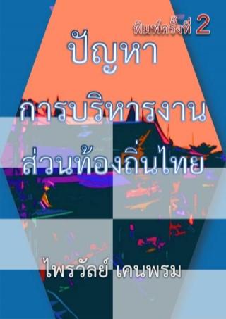หน้าปก-ปัญหาการบริหารงานส่วนท้องถิ่นไทย-ookbee