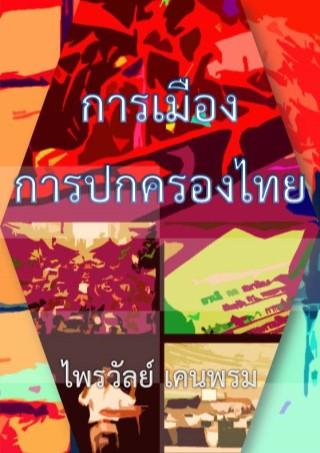 หน้าปก-การเมืองการปกครองไทย-ookbee