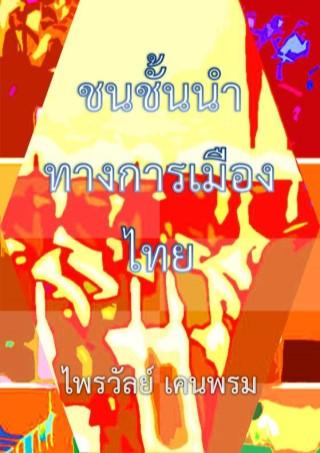 หน้าปก-ชนชั้นนำทางการเมืองไทย-ookbee