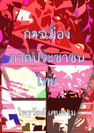 หน้าปก-การเมืองภาคประชาชนไทย-ookbee