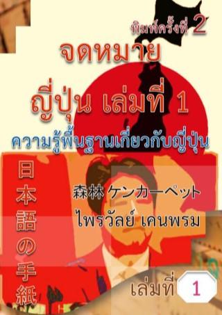 จดหมายญี่ปุ่น-เล่มที่-1-ความรู้พื้นฐานเกี่ยวกับญี่ปุ่น-หน้าปก-ookbee