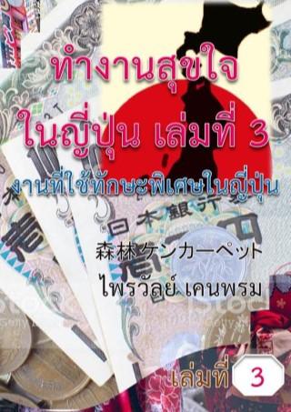 ทำงานสุขใจในญี่ปุ่น-เล่มที่-3-งานที่ใช้ทักษะพิเศษในญี่ปุ่น-หน้าปก-ookbee