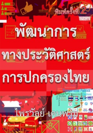 หน้าปก-พัฒนาการทางประวัติศาสตร์การปกครองไทย-ookbee