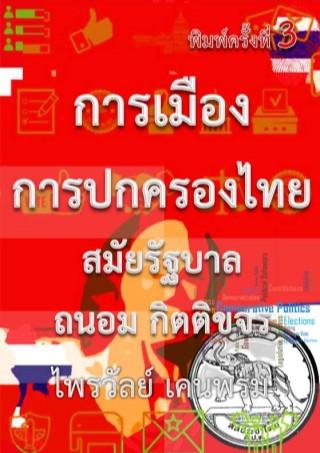 หน้าปก-การเมืองการปกครองไทยสมัยรัฐบาลถนอม-กิตติขจร-ookbee